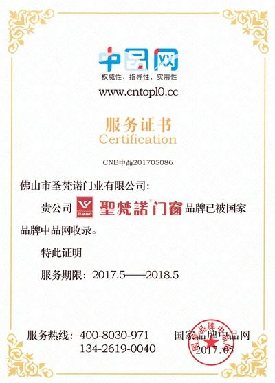 中国网服务证书