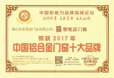 中国铝合金雷竞技app下载ios十大雷竞技app下载官方版