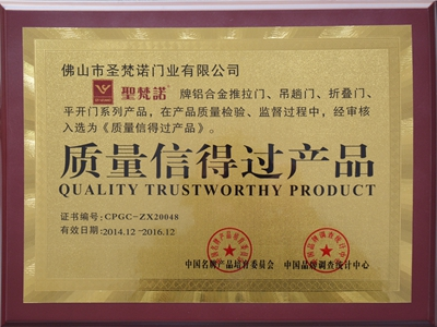质量信得过产品