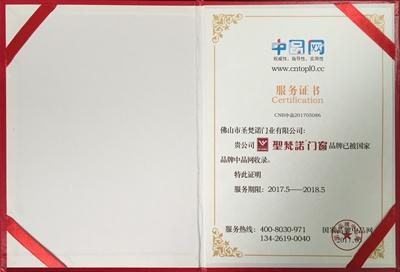中国网服务证书1