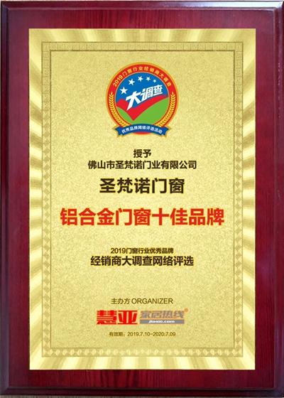 19年十佳雷竞技app下载官方版牌匾