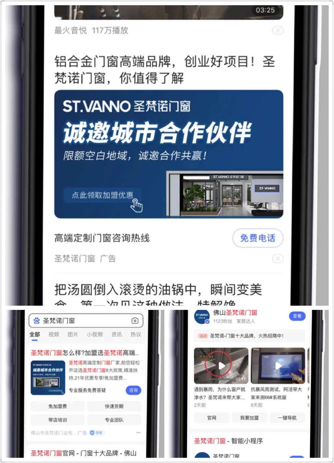 雷竞技app下载官方版力 | 圣雷竞技ios下载雷竞技app下载ios霸屏百度APP开屏全方位广告