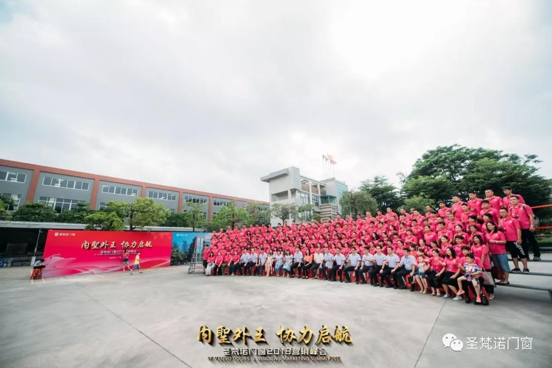 """""""内聖外王·协力启航""""圣梵诺门窗2018营销峰会圆满收官!"""