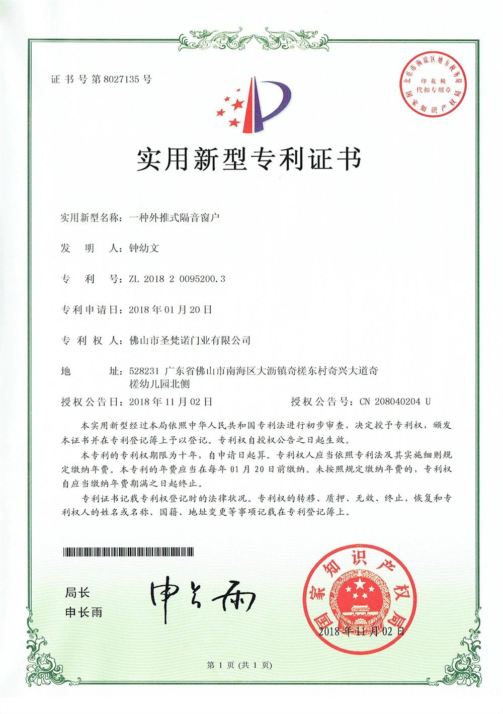圣梵诺门窗荣获国家十大实用新型专利证书!