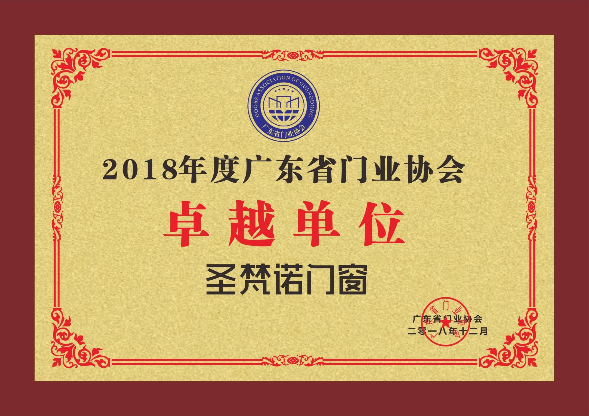 2018年门协卓越单位